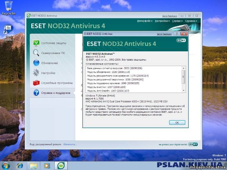 Eset NOD32 ru (+Crack) - Скачать софт с The Best SoftWare. бизнес план орга